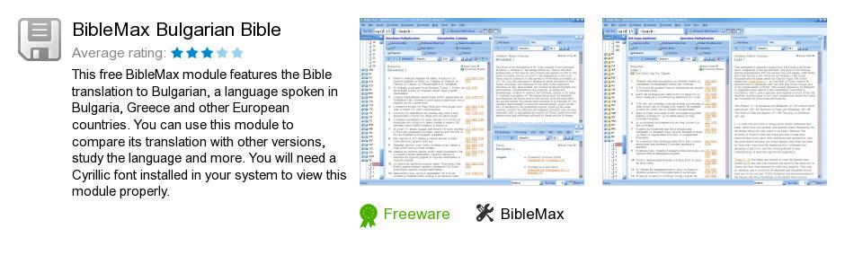 BibleMax Bulgarian Bible